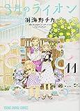 3月のライオン 11 (ヤングアニマルコミックス)