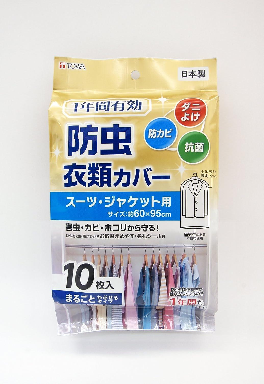東和産業『1年防虫衣類カバー ショート10P』