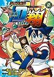 ライブオンCARDLIVER翔 2 (2) (ブンブンコミックスネクスト)