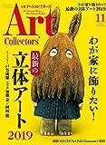 ARTcollectors'(アートコレクターズ) 2019年 11月号