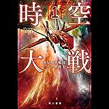 時空大戦1 異星種族艦隊との遭遇 (ハヤカワ文庫SF)