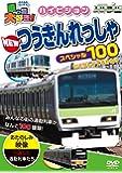 乗り物大好き! ハイビジョンNEWつうきんれっしゃスペシャル100 [DVD]