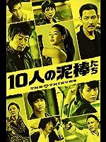 10人の泥棒たち(吹替版)