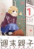 週末親子 1巻 (まんがタイムコミックス)