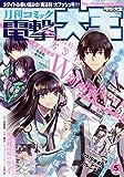 月刊コミック 電撃大王 2019年5月号