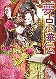 夢占小華伝 はじまりは皇宮にお住まいのお客さま (ビーズログ文庫)