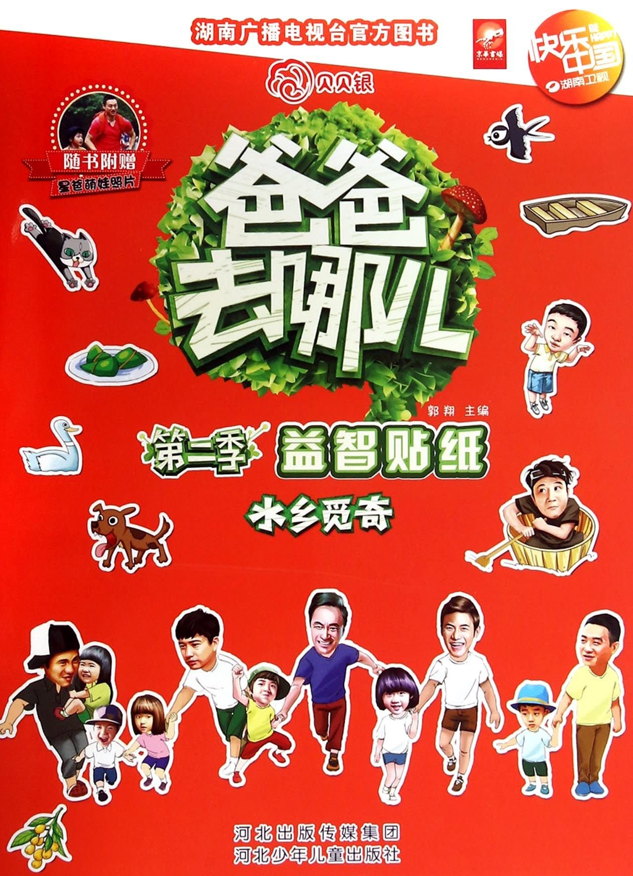 Download Where Dad Puzzle stickers - Water Mi Qi (each are presented in this adorable baby photo star dad. suits and more sent autographed photos Collector's Edition collective expression containing Meng doll stickers 200. other stickers 1...(Chinese Edition) pdf epub