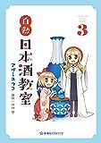 白熱日本酒教室(3) (星海社コミックス)