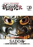 新潟発R 10号(2019夏)SADO魂