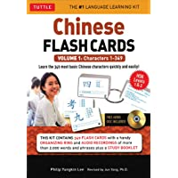 Chinese Flash Cards kit: Volume 1 - Characters 1-349, HSK Elementary Level
