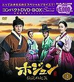 ホジュン~伝説の心医~ コンパクトDVD-BOX1<本格時代劇セレクション>