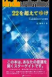 22を超えてゆけ―宇宙図書館(アカシック・レコード)をめぐる大冒険