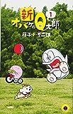 新オバケのQ太郎 (1) (てんとう虫コミックス)