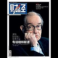 《财经》2018年第18期 总第535期 旬刊