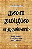 நல்ல தமிழில் எழுதுவோம் / Nalla Thamizhil Ezhuthuvom (Tamil Edition)