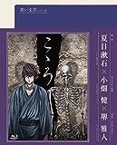 青い文学シリーズ こころ (Blu-ray Disc)