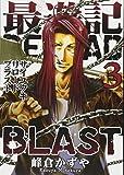 最遊記RELOAD BLAST 3巻 (ZERO-SUMコミックス)