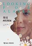寻找阿拉斯加(全球超级畅销书,高居《纽约时报》畅销书榜长达7年!美国主流媒体一致推荐,20多国读者真诚推荐,感动全球的生命疗愈小说!《无比美妙的痛苦》作者另一畅销力作。)