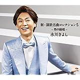 新・演歌名曲コレクション5 ー男の絶唱ー(初回限定盤DVD付き)(Aタイプ(限定盤))