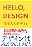HELLO,DESIGN 日本人とデザイン (NewsPicks Book)