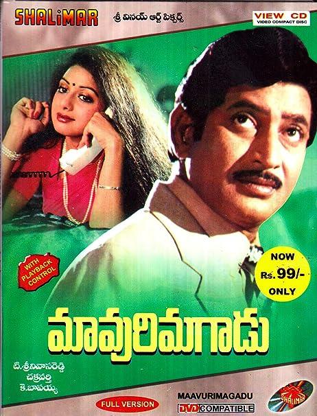 Amazon in: Buy Maavoori Magaadu Telugu Movie VCD 2 Disc Pack DVD