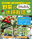 野菜のかんたん水耕栽培