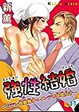 強性結婚~ガテン肉食男子×インテリ草食女子~11 (恋愛宣言)