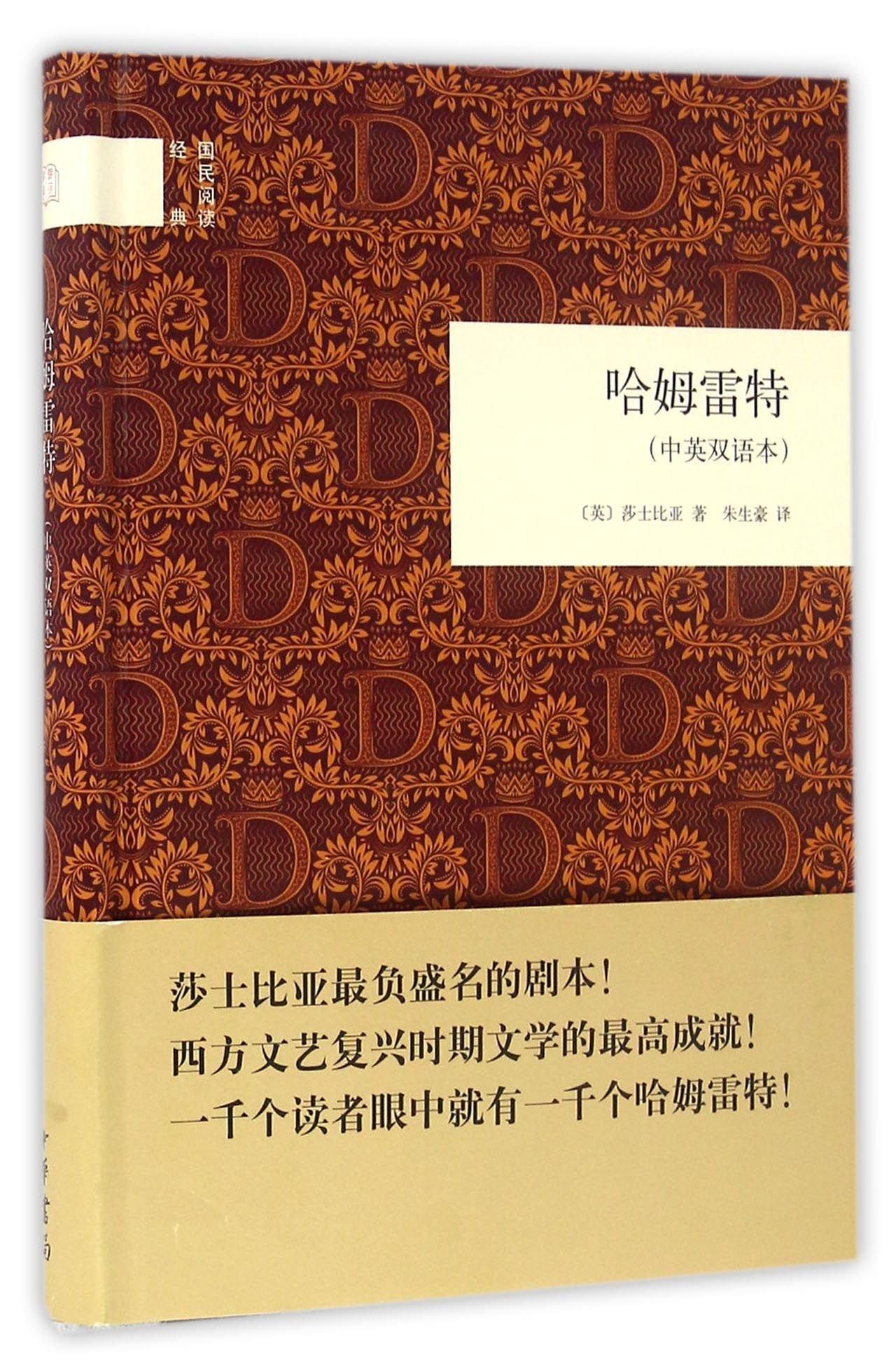 Download 哈姆雷特(中英双语本)(精)/国民阅读经典 pdf