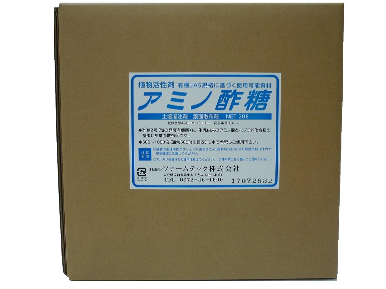 ファームテック 植物活力剤 アミノ酢糖 コック付き有機JAS規格適合資材 20リットル B074P1X5Q2