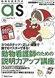 動物看護専門誌 as(アズ)2015年12月号