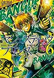 マジェスティックプリンス6(ヒーローズコミックス)