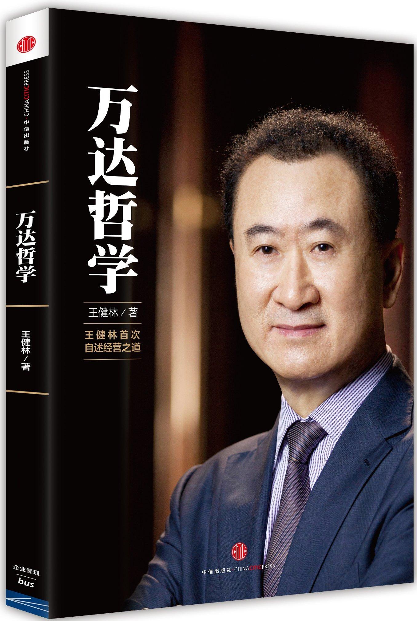 Philosophy of Wanda Group: Wang Jianlin's Business