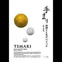 TEMARI-Jiwari and Color Magic/手まり - 地割りと色のマジック(日英語版