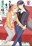 2DK、Gペン、目覚まし時計。: 8 (百合姫コミックス)