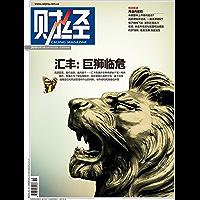 《财经》2019年第19期 总第566期 旬刊