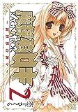 魔探偵ロキ RAGNAROK ~新世界の神々~ 2 (マッグガーデンコミックス Beat'sシリーズ)