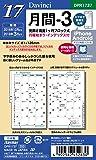 レイメイ藤井 ダヴィンチ 手帳用リフィル 2017 12月始まり マンスリー ポケット DPR1737