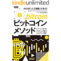 Bitcoin Method: Learn with AI Robot What is Bitcoin Skill Up Book Series (Japanese Edition)