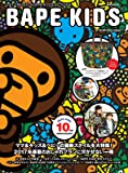 BAPE KIDS® by *a bathing ape® 2017 SPRING/SUMMER COLLECTION (e-MOOK 宝島社ブランドムック)