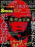 実話ナックルズSPECIAL 2017夏号 (ミリオンムック)