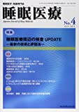 睡眠医療 8ー4―睡眠医学・医療専門誌 特集:睡眠医療周辺の検査UPDATE
