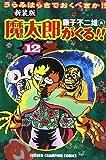 魔太郎がくる!!―うらみはらさでおくべきか!! (12) (少年チャンピオン・コミックス)