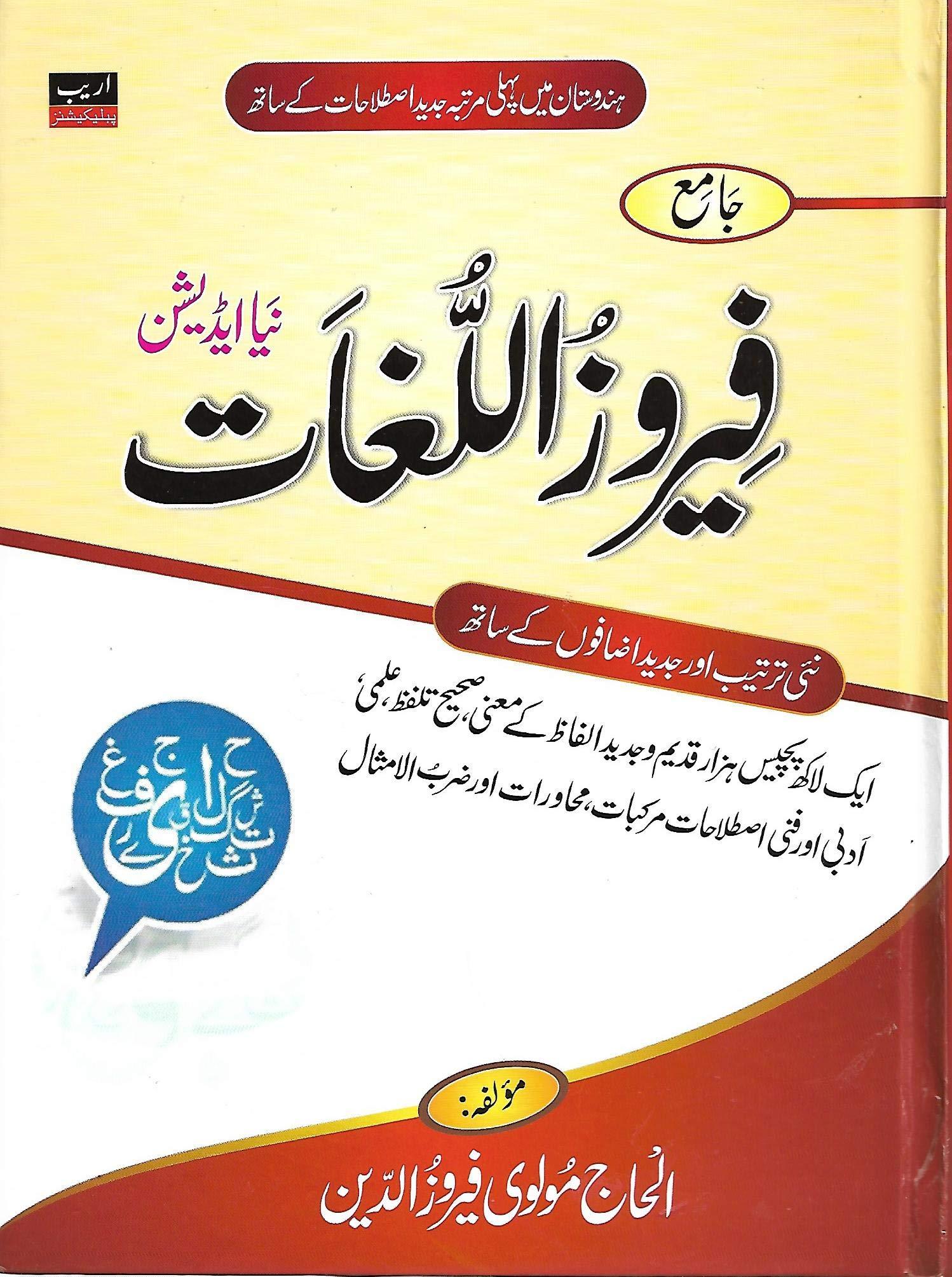 Buy Jame   Firozul   Lughat Urdu To Urdu Dictionary large Book ...