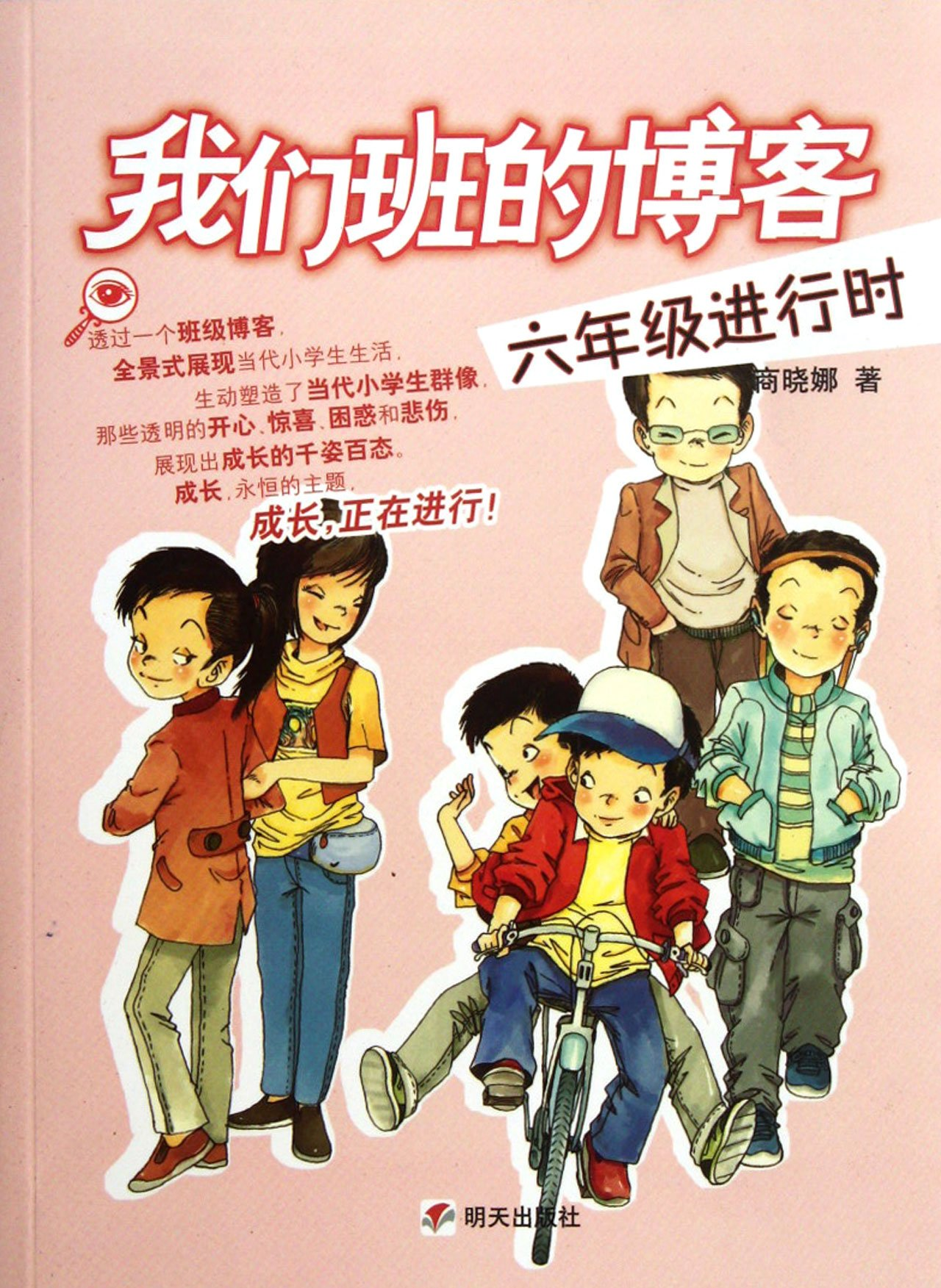 Download Right Now, The Six Grade - Blog of Our Class (Chinese Edition) pdf epub