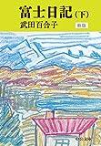 富士日記(下)-新版 (中公文庫)