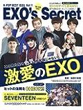 K-POP BEST IDOL Vol.1 EXO's Secret~We are one! (G-MOOK)