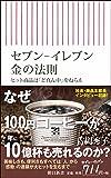 セブン-イレブン 金の法則  ヒット商品は「ど真ん中」をねらえ (朝日新書)