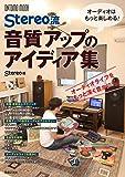 Stereo流音質アップのアイディア集 (ONTOMO MOOK)