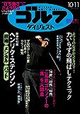 週刊ゴルフダイジェスト 2016年 10/11号 [雑誌]