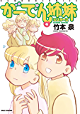 がーでん姉妹(4)【電子限定特典付き】 (バンブーコミックス 4コマセレクション)